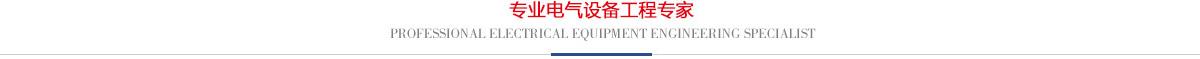 银河电气科技有限公司,银河电气,浙江省台州市椒江区